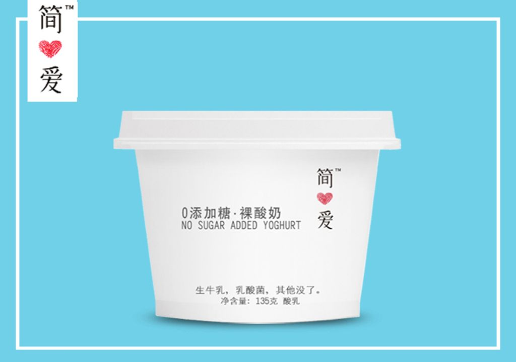 简爱【裸酸奶】